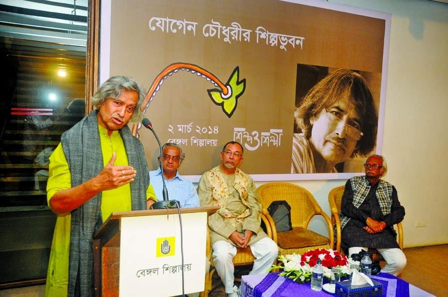 Jogen Chowdhury's lecture at Bengal Shilpalaya