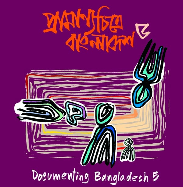 'Documenting Bangladesh 5' begins today