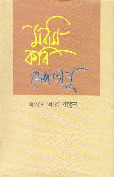 Moromi Kobi Sheikh Bhanu by Jahan Ara Khatun