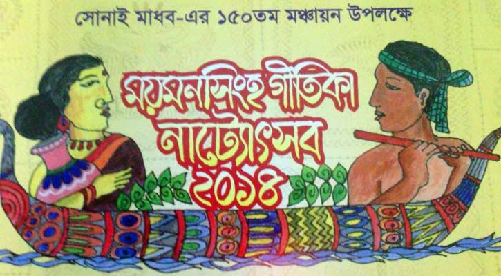 'Mymensingh Geetika Theatre Fest' begins