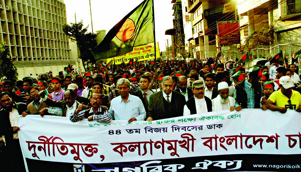 Nagorik Oikya brought out a rally in the city on Saturday marking glorious Victory Day and demanding corruption-free Bangladesh.