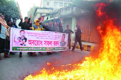 BARISAL: BNP, Barisal District Unit brought out a procession