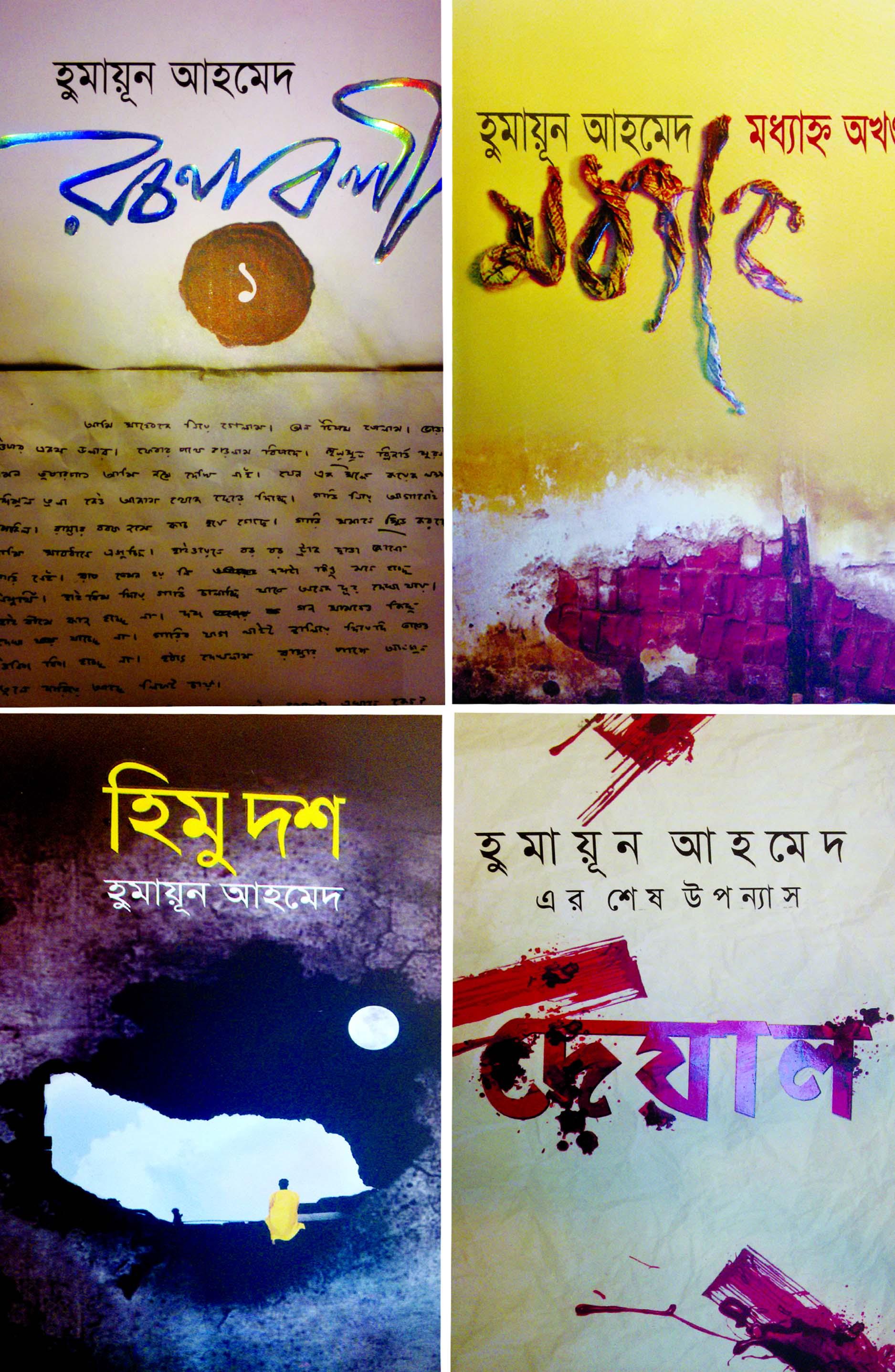 Book shonkhonil karagar