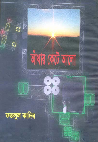 Andhar kete Alo (From Darkness to Light) by Fazlul Quadir.
