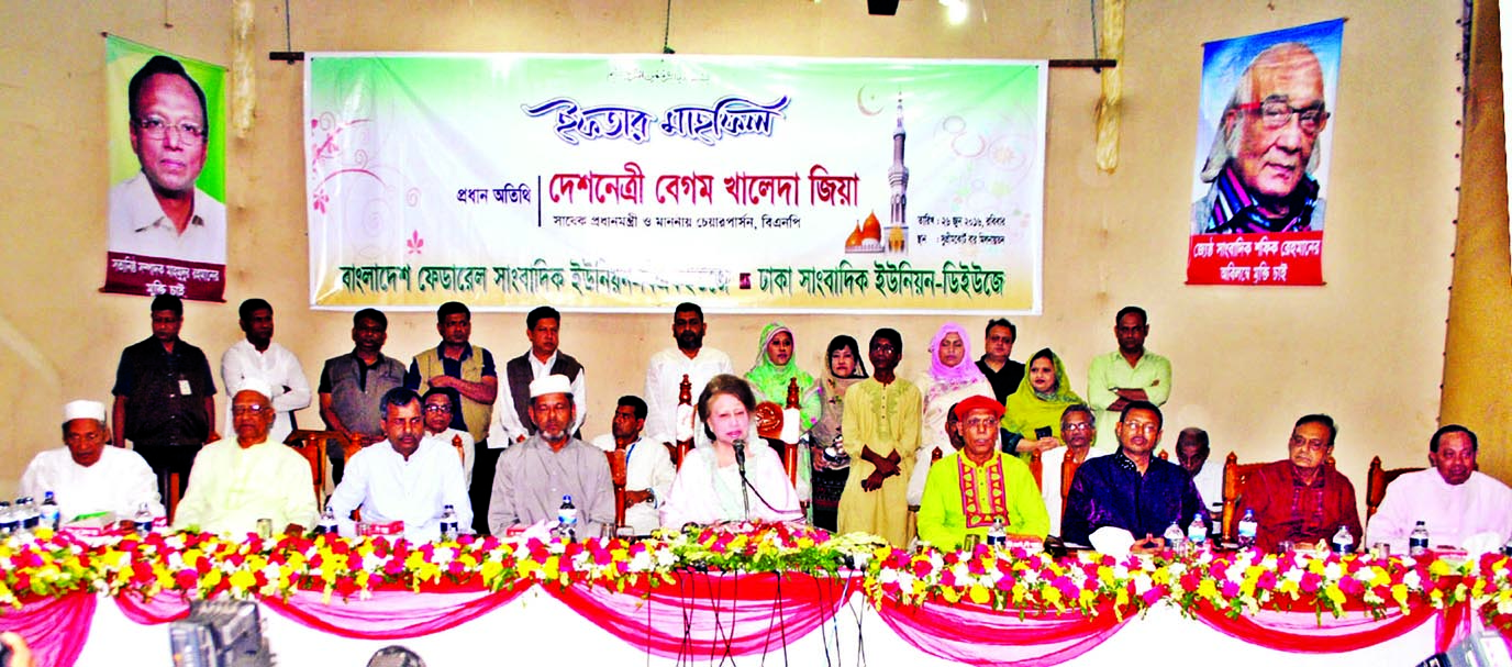 BNP Chairperson Begum Khaleda Zia speaking at the Iftar Mahfil jointly organised by Bangladesh Federal Union of Journalists (BFUJ) and Dhaka Union of Journalists (DUJ) at the Supreme Court Bar Association auditorium on Sunday.