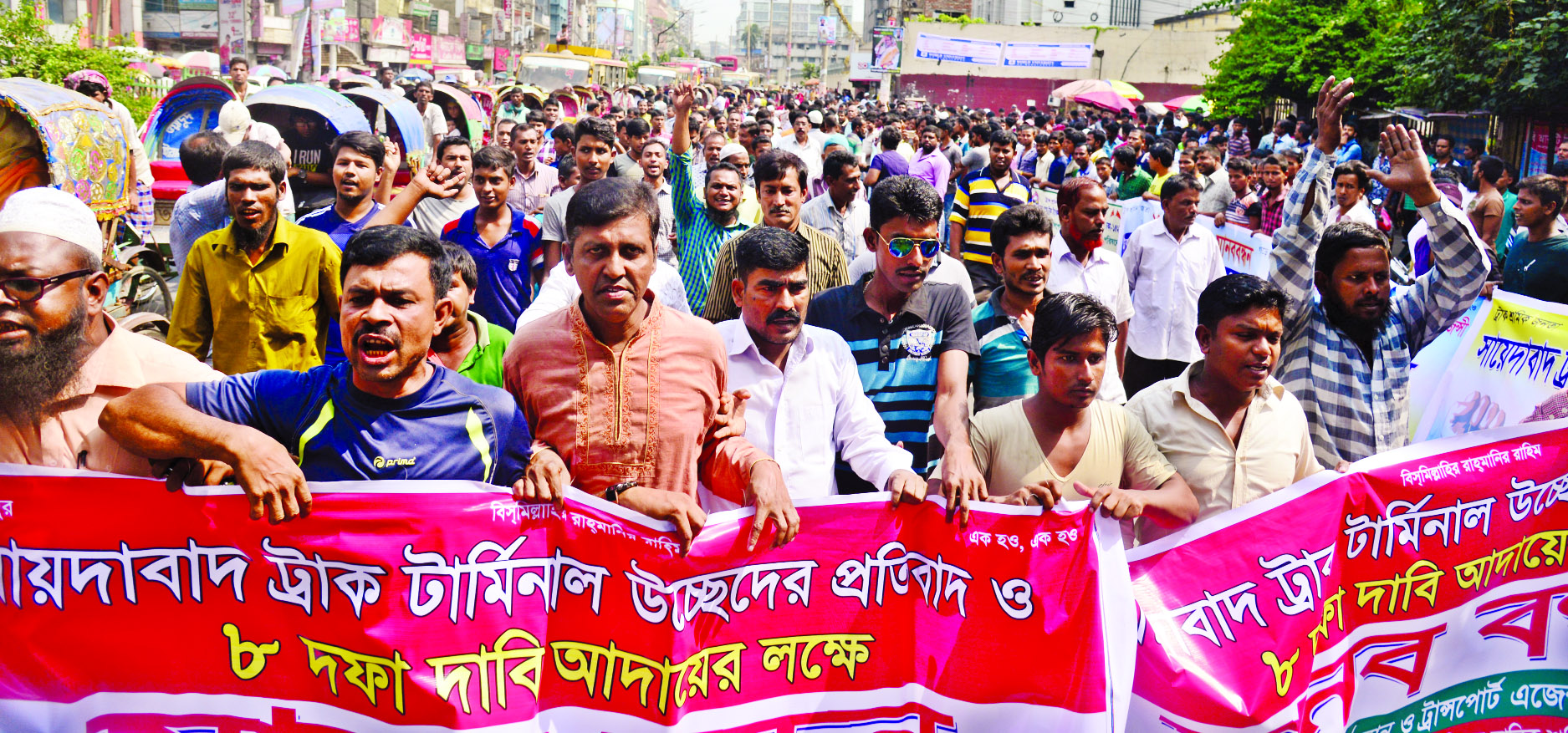 Bangladesh Truck Terminal Covered Van Transport Agency Malik Samity on Monday staged protest demonstration against recent eviction of Sayedabad truck terminal and for implementing their 8-point demands.