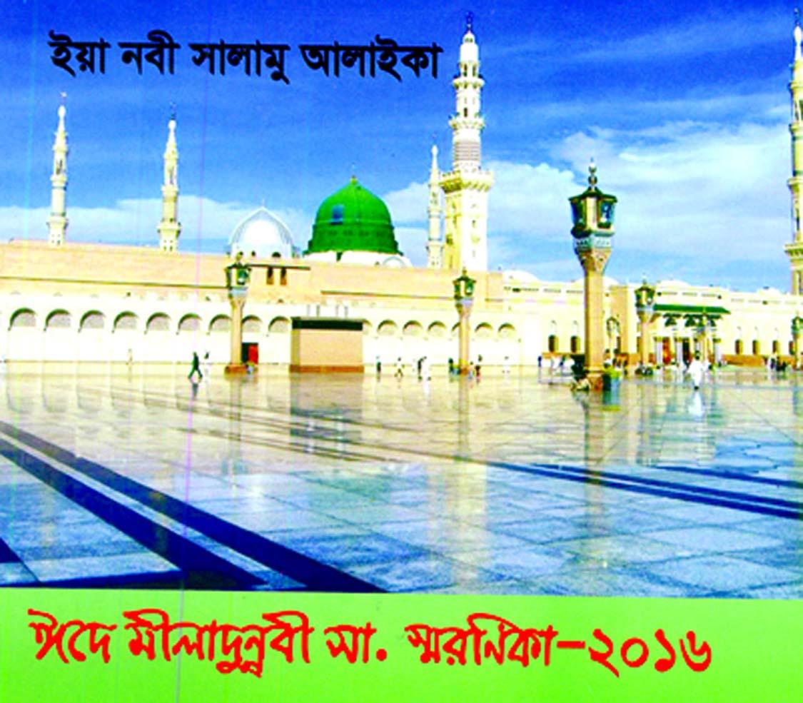 [Eid-e-Meeladun Nabi Sa Smoronika-2016]
