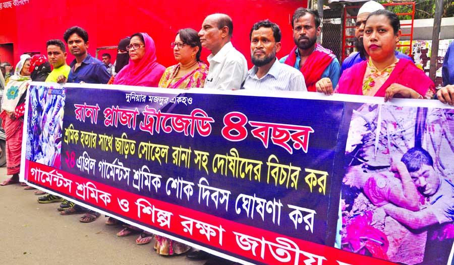 'Garments Sramik O Shilpa Raksha Jatiya Mancha' formed a human chain in front of the Jatiya Press Club on Sunday demanding exemplary punishment to those involved in Rana Plaza tragedy.