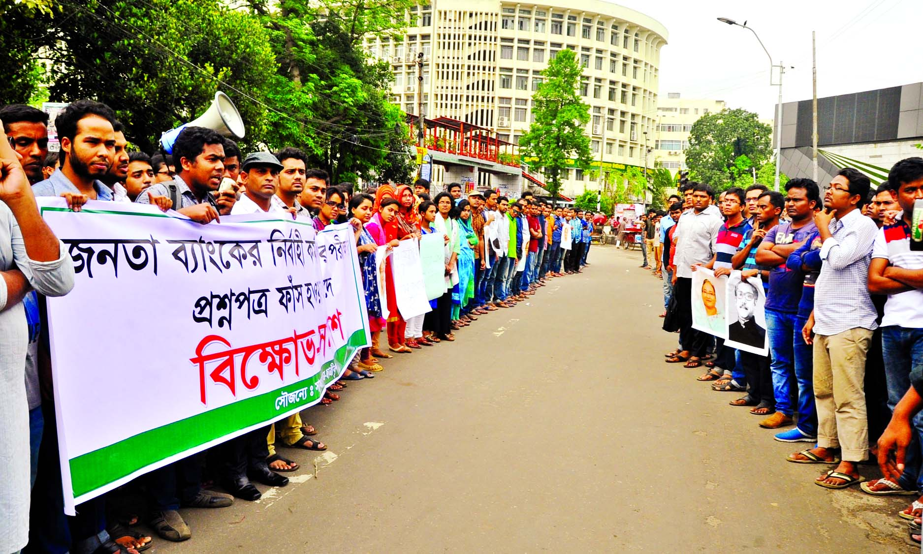 General students formed a human chain in front of the National Museum in the city on Monday in protest against leakage of question papers for the examination of executive officials of Janata Bank.