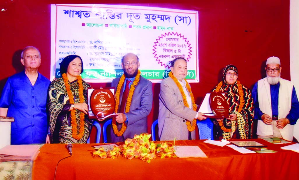 Islamic personalities Dr Nasima Hasan and Kazi Mortuza Ali being awarded with 'Muhammad (Sm) CNC Medals 2017' at a ceremony held on Monday at Nazrul Academy Hall in the city.