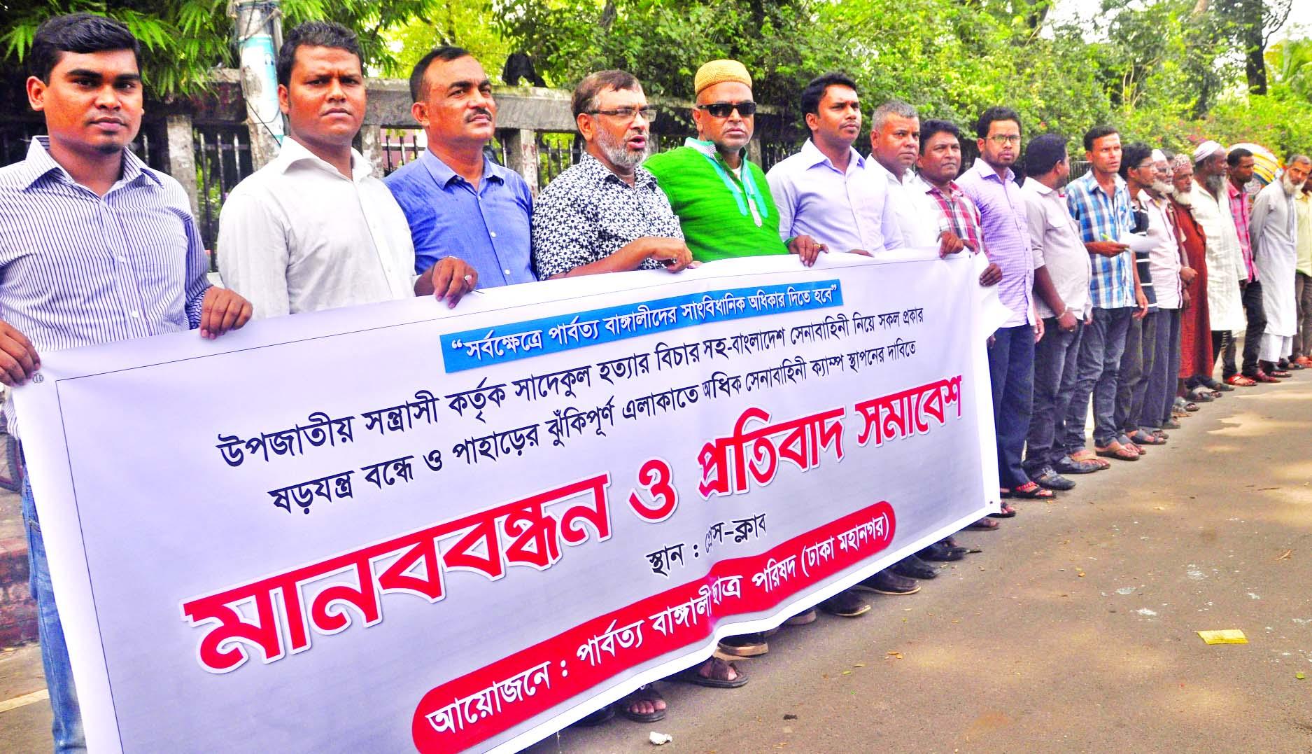 Parbatya Bangalee Chhatra Parishad (Dhaka Mahanagari) formed a human chain in front of the Jatiya Press Club on Tuesday demanding trial of killer(s) of Sadequl.