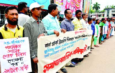 BOGRA:  A human chain was formed by Samajtantrik Sramik Front, Bogra District Unit at Satmatha point demanding declaration the Rana Plaza tragedy day as Garments Sramik Mourning Day on Monday.