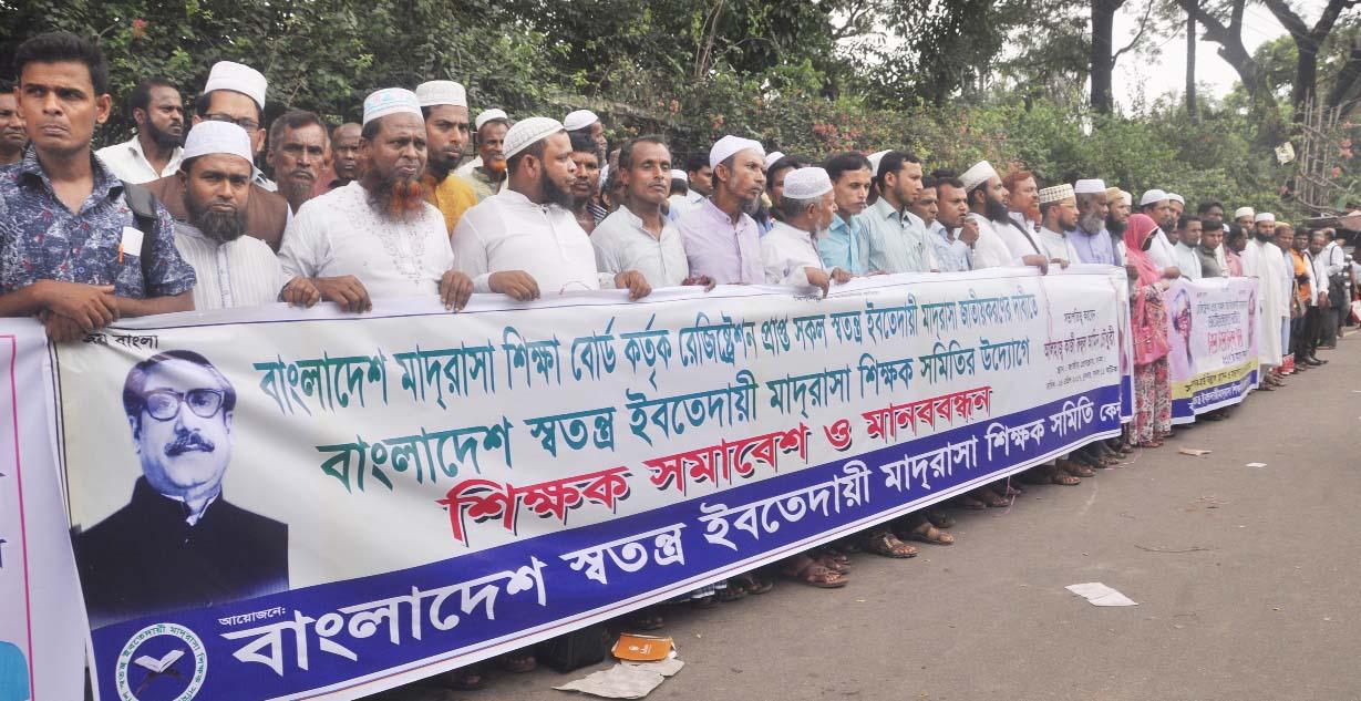 Bangladesh Satantra Ebtedayee Madrasah Shikkhak Samity formed a human chain in front of the Jatiya Press Club on Wednesday demanding nationalisation of all registered Ebtedayee Madrashas.