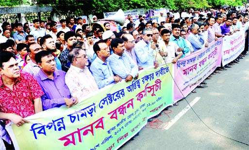 Tannery Factory protection Oikya Parishad on Saturday formed human chain in front of Jatiya Press Club demanding the government to protect the existence of this sector.