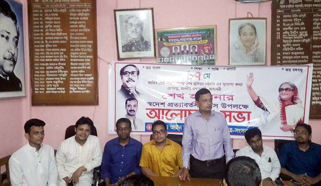 A discussion meeting was arranged by Chittagong Chhatra League and Chhatra Sangsad on the occasion of the Prime Minister Sheikh Hasina's Homecoming Day on Wednesday.