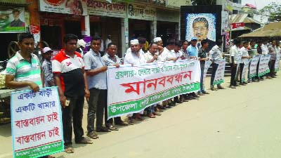SHAKHIPUR(Tangail): Poultry Malik Samity, Shakhipur   Upazila Unit formed a human chain demanding proper wage of broiler and layer chicken and eggs.