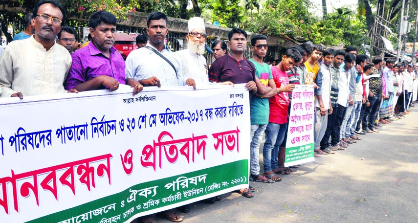 Oikya Parishad formed a human chain in front of the Jatiya Press Club on Monday with a call to stop orientation of the executive committee of the fake election of the parishad.