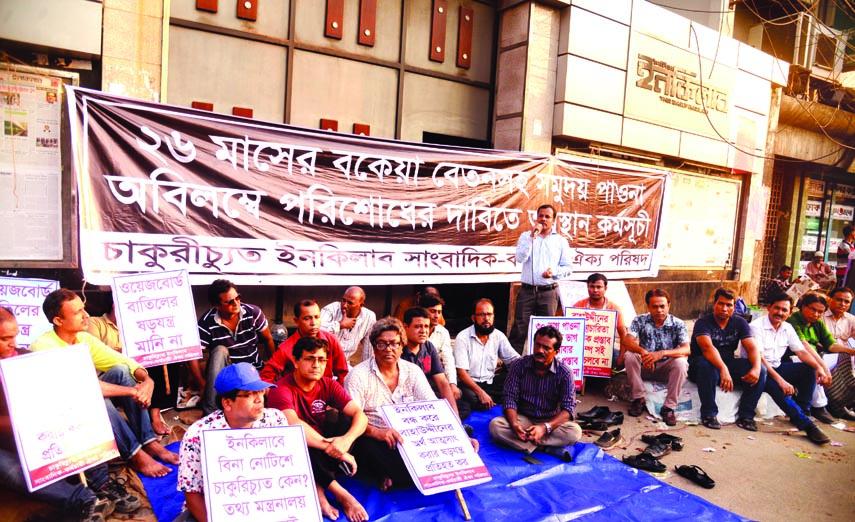 Terminated Inqilab Sangbadik-Karmachari Oikya Parishad staged a sit-in  in front of the Inqilab office in the city on Monday demanding payment of all dues including arrear salaries of 26 months.