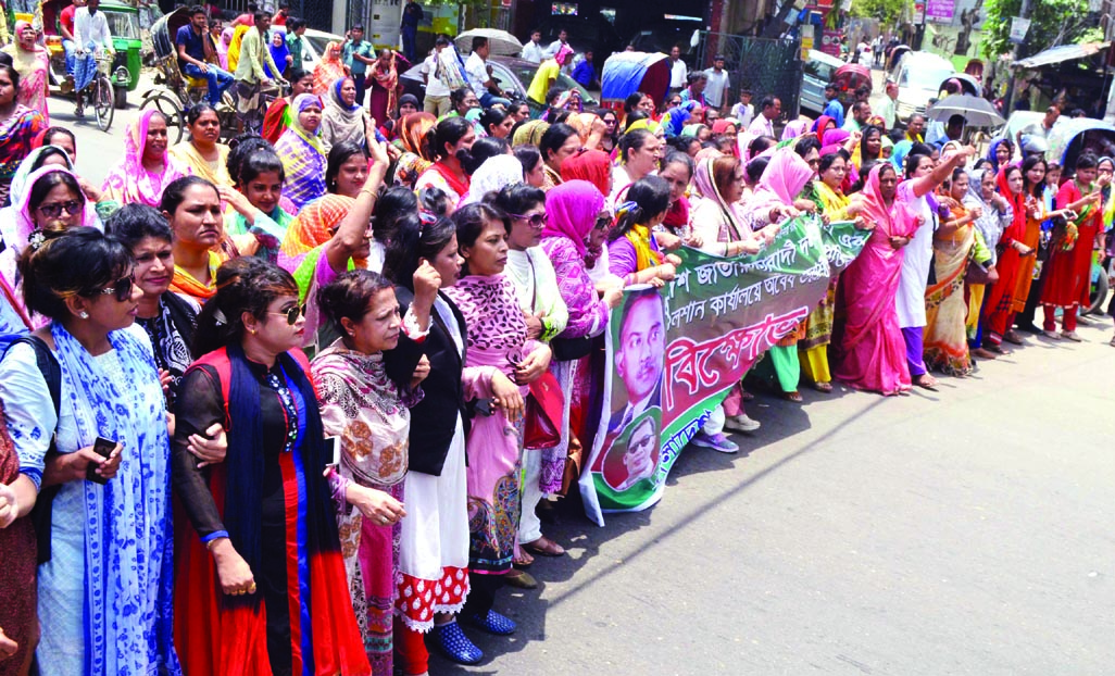 Bangladesh Jatiyatabadi Mahila Dal staged a demonstration in the city's Nayapalton area on Tuesday protesting search on BNP Chairperson Begum Khaleda Zia's office.