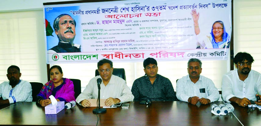 Dr Hasan Mahmud, Publicity Secretary , Bangladesh Awami League speaking as Chief Guest at a discussion meeting organised by Bangladesh  Swadinata Parishad  on the occasion of PM Sheikh Hasina's 37th  Home Coming Day at Jatiya Press Club yesterday.