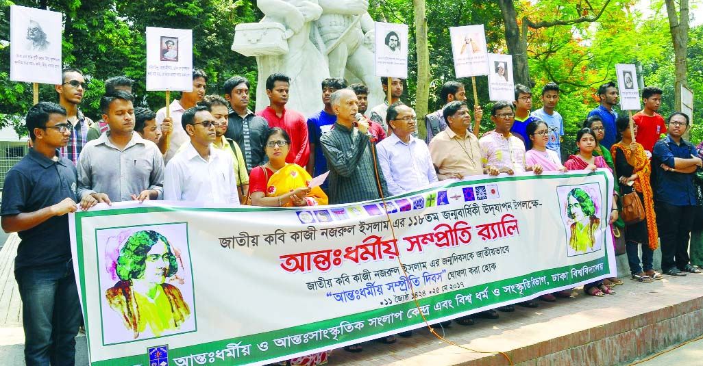 Inter-Religious and Inter-Cultural Dialogue Center formed a human chain in front of  Aparajeya Bangla of Dhaka University on Thursday marking birth anniversary of National Poet Kazi Nazrul Islam.