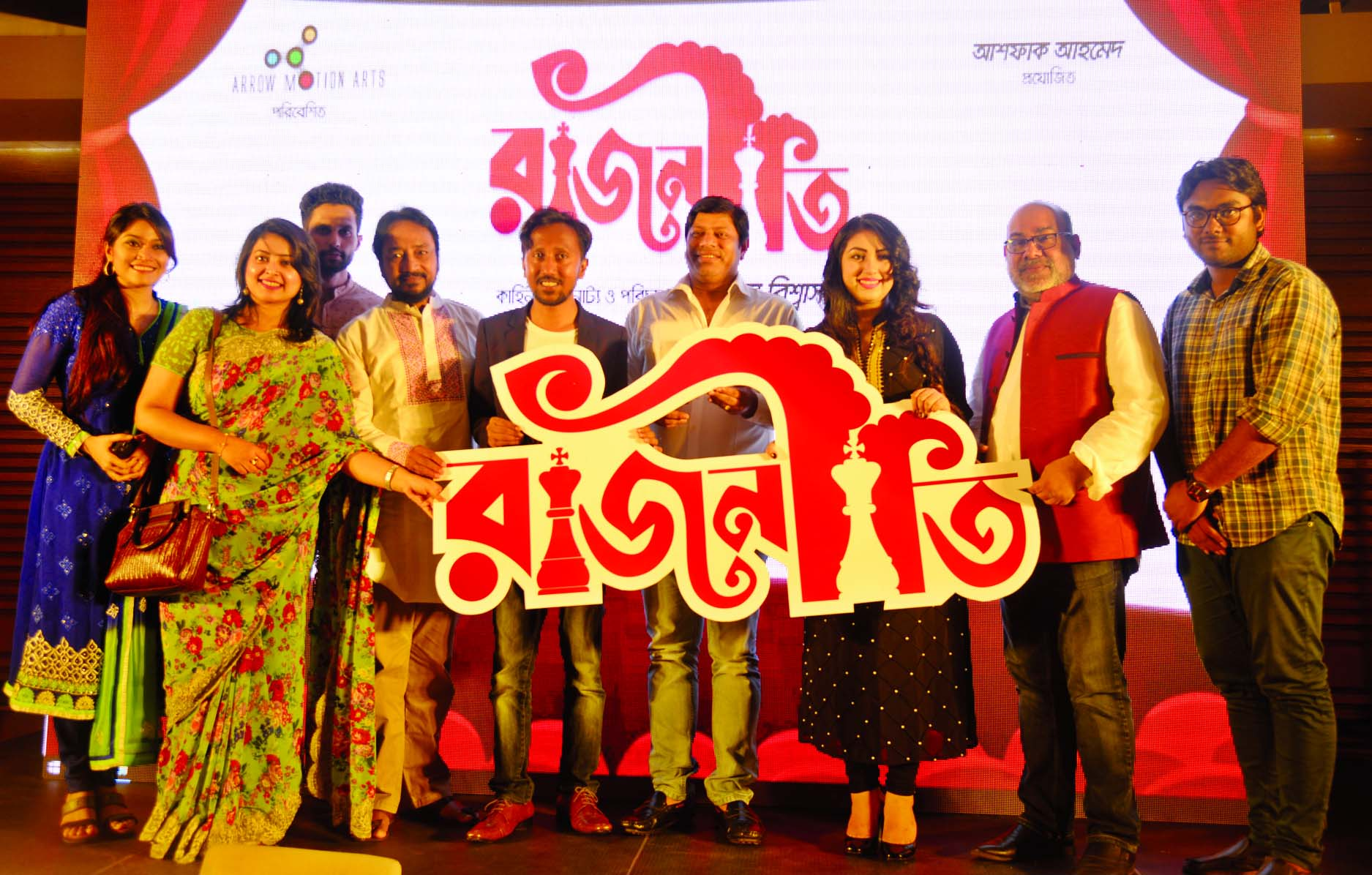 Meet the Press of Shakib Khan and Apu Biswas acted upcoming Eid movie `Rajneeti` directed by Bulbul Biswas was held on Wednesday night at Dhaka Club. Actors, performers and related persons of the movie were present in the programme.