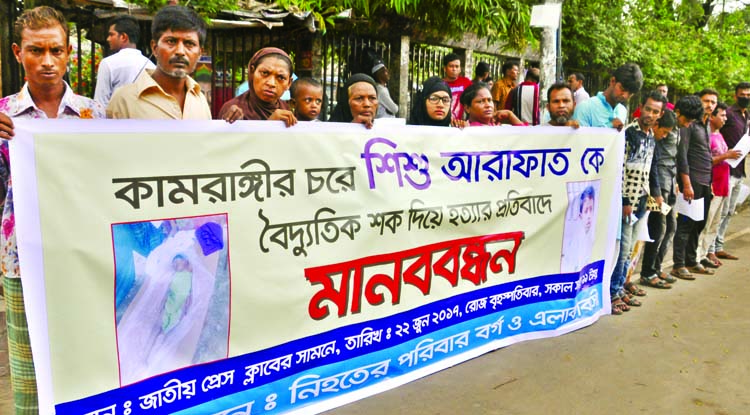 Family members of killed Arafat and dwellers of the city's Kamrangir Char formed a human chain in front of the Jatiya Press Club on Thursday in protest against killing of Arafat.