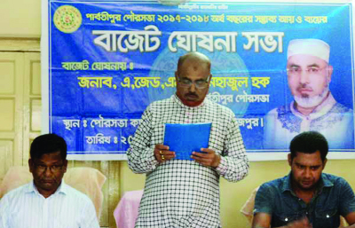 PARBATIPUR (Dinajpur):  Alhaj A Z M Menhazul Haque, Mayor, Parbatipur Pourashava announced a budget Taka 11 crore for the 2017-18 fiscal on Tuesday.