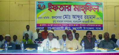 MADHUKHALI (Faridpur): Madhukhali Upazila Awami League arranged an Iftar Mahfil  on Wednesday.