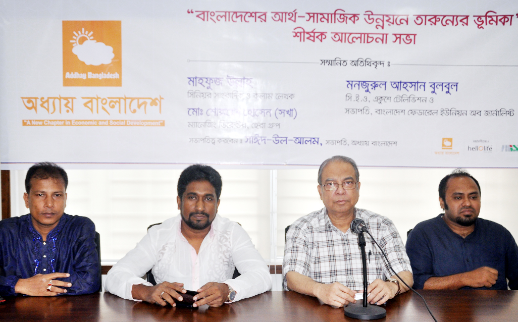 Journalist Mahfuj Ullah, among others, at a discussion on 'Role of Youths for the Development of Bangladesh's Socio-Economic Condition' organised by 'Adhiyan Bangladesh' at the Jatiya Press Club on Friday.