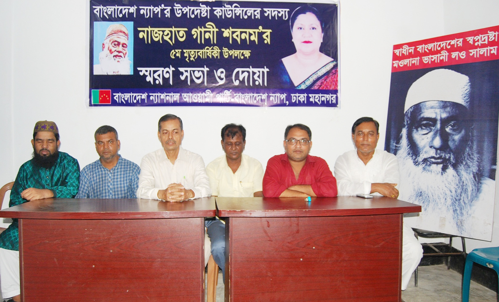 Speakers at a memorial meeting on death anniversary of Nazhat Ghani Shabnam, former Member of the Advisory Council of Bangladesh NAP in Jadu Miah Auditorium in the city on Thursday.