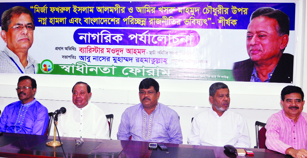 BNP Standing Committee Member Barrister Moudud Ahmed, among others, at a discussion on 'Attack on Mirza Fakhrul Islam Alamgir and Amir Khasru Mahmud Chowdhury and Future of Clean Politics of Bangladesh' organised by Swadhinata Forum  at the Jatiya Press Club on Friday.