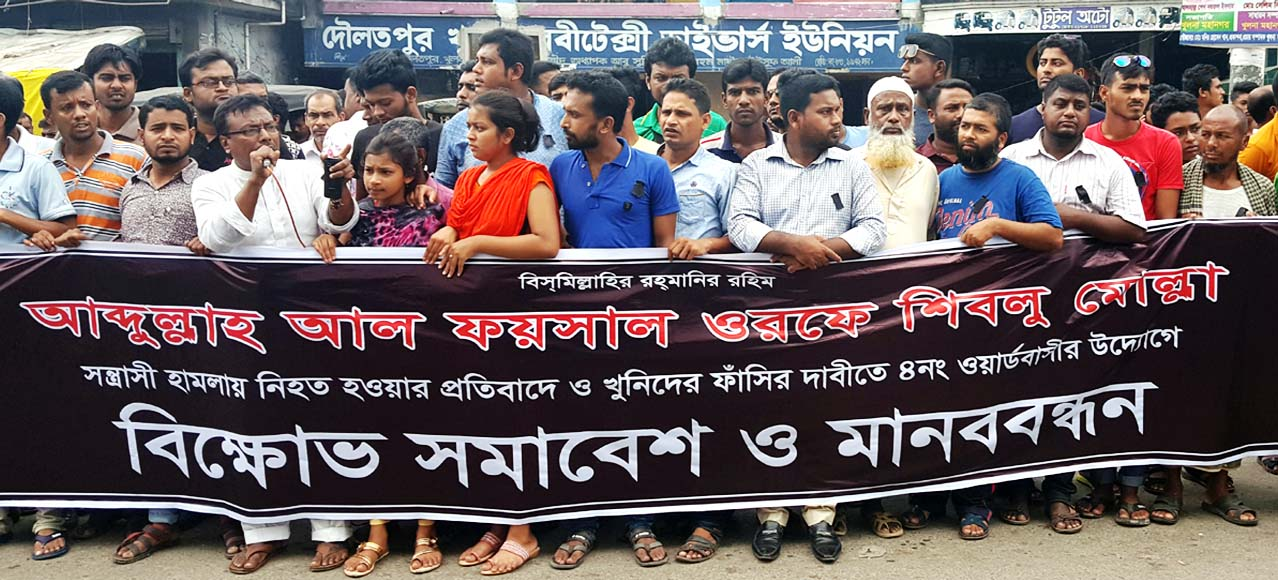 Dwellers of Doulatpur area in Khulna formed a human chain at Doulatpur Bus Stand on Saturday demanding exemplary punishment to those involved in killing Shiblu Mollah.