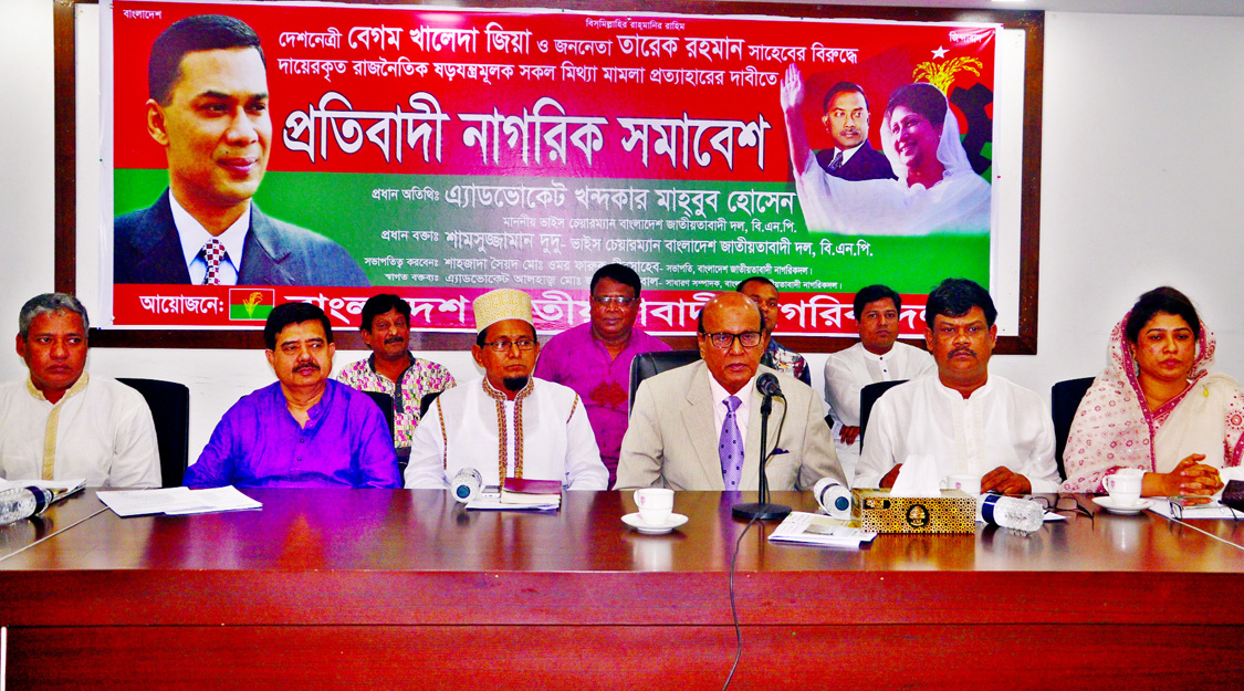 BNP Vice-Chairman Advocate Khondkar Mahbub Hossain, among others, at a protest rally organised by Bangladesh Jatiyatabadi Nagorik Dal at the Jatiya Press Club on Friday demanding withdrawal of false cases filed against BNP Chairperson Begum Khaleda Zia and her son Tarique Rahman.