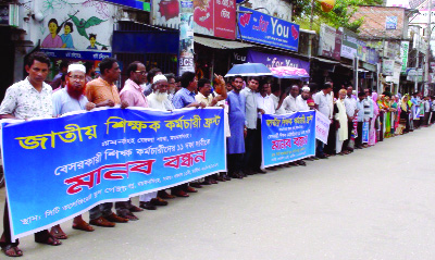 MYMENSINGH: Jatiya Shikkha Karmochari Front, Mymensingh District Unit formed a human chain to press home their 11- point demands on Thursday.