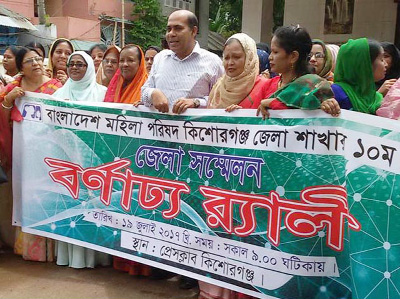 KISHOREGANJ: Bangladesh Mahila Parishad , Kishoreganj District Unit brought out a rally marking the 10th District Conference of the organisation recently.