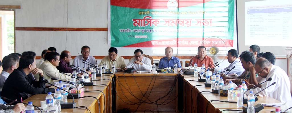 The monthly coordination meeting of Rangamati Development Committee was held at  Zillla Parishad  Auditorium  on Tuesday.