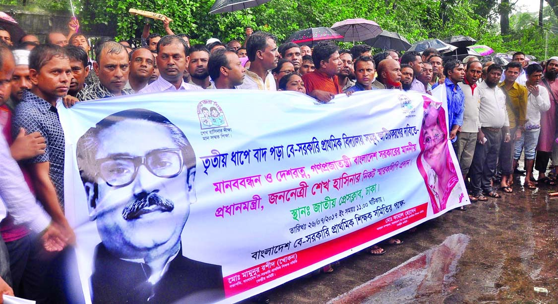 Bangladesh Non-govt Primary Teachers Association formed a human chain in front of National Press Club demanding nationalization of rest of the primary schools   yesterday.