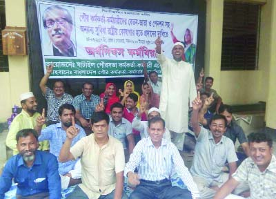 GHATALI(Tangail): Gatail Pourashava Karmochari - Karmokarta Association observed a sit- in - programme demanding  salary from Governmnet fund on Monday.