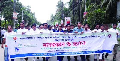 KISHOREGANJ: Taradar Md Akter Jamil, Acting DC, KIshoreganj led a rally on the occasion of the International Day Against Drug Abuse and  Illicit Trafficking on Wednesday.
