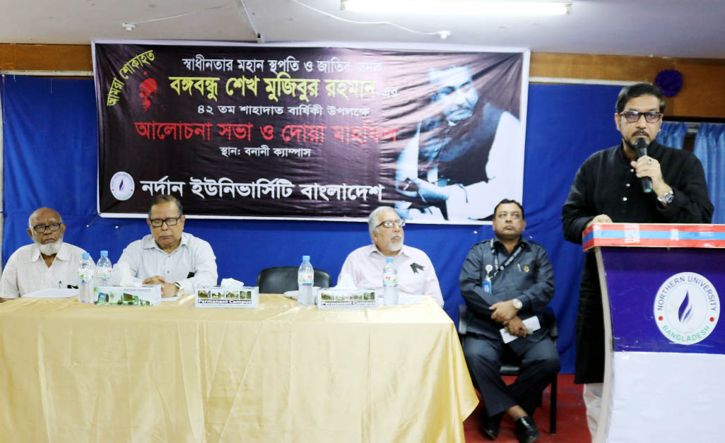 NUB commemorates Bangabandhu