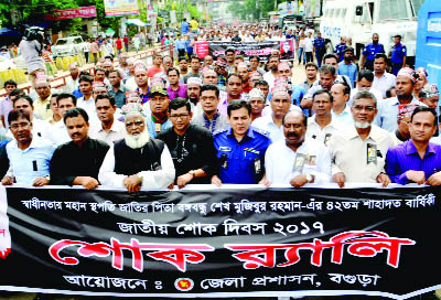 BOGRA: District Administration  brought out a rally on the occasion of the National Mourning Day yesterday.