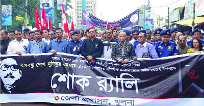 KHULNA: District Administration  brought out a rally on the occasion of the National Mourning Day yesterday.