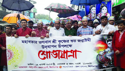 KISHOREGANJ: Hindu community brought out a rally in the town marking the Janmashtami  led by DC Azimuddin Biswas and SP Anwar Hossain Khan on Monday.