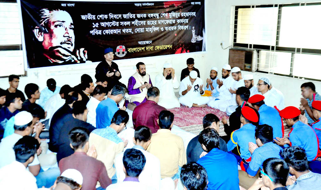 Bangladesh Chess Federation arranged a Milad Mahfil marking the 42nd death anniversary of Bangabandhu Sheikh Mujibur Rahman at Bangladesh Chess Federation hall-room on Tuesday.