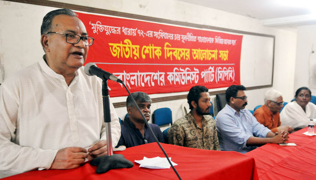 CPB President Mujahidul Islam Selim speaking at a discussion on the occasion of National Mourning Day at Muktibhaban in the city on Tuesday.