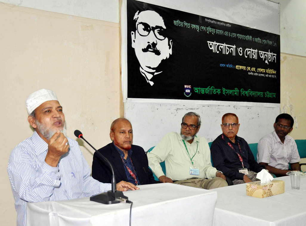 A discussion meeting was arranged in observance of the 42nd martyrdom anniversary of Bangabandhu Sheikh Mujibur Rahman  and National Morning Day at International Islamic University, Chittagong (IIUC) on Tuesday.
