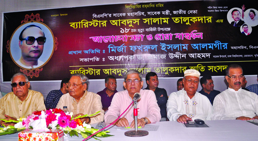 BNP Secretary General Mirza Fakhrul Islam Alamgir speaking at a discussion marking 18th death anniversary of former Secretary General of BNP Barrister Abdus Salam Talukder at a function organised by 'Barrister Abdus Salam Talukder Smrity Sangsad' at the Jatiya Press Club on Thursday.