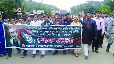 NANDAIL ( Mymensingh) A mourning rally led by Md.Anwarul Abedin Khan Tuhin MP was held at Nandail Upazila premises  marking  the 42nd   martyrdom anniversary of  Bangabandu Sheikh Mujibur Rahman organised by Nandail Upazila Administration on Tuesday.