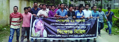 TANGAIL: Chhatra Leagure  Moulana Bhasani Science and Technology University  Unit brought out a procession marking the August 21 grenade attacks yesterday.